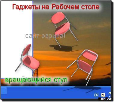 вращающийся стул на Рабочем столе, гаджет